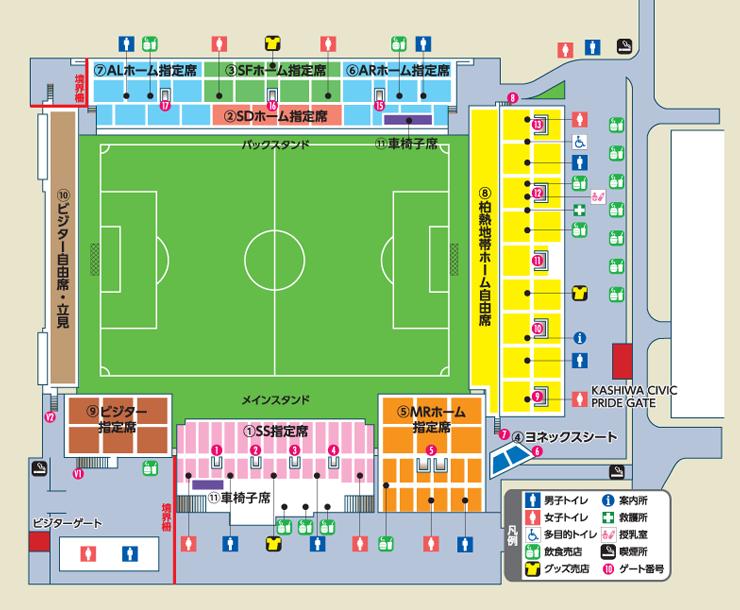 日立柏サッカー場の座席表
