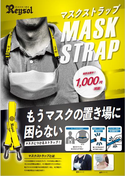 0926_maskstrap_POP.png