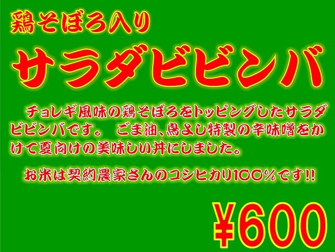180801_food1_soboro.jpg