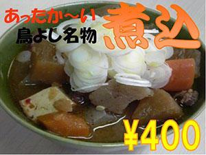 180914_food_toriyoshi_nikomi.jpg