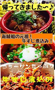 181017_food_gyuusuji.jpg