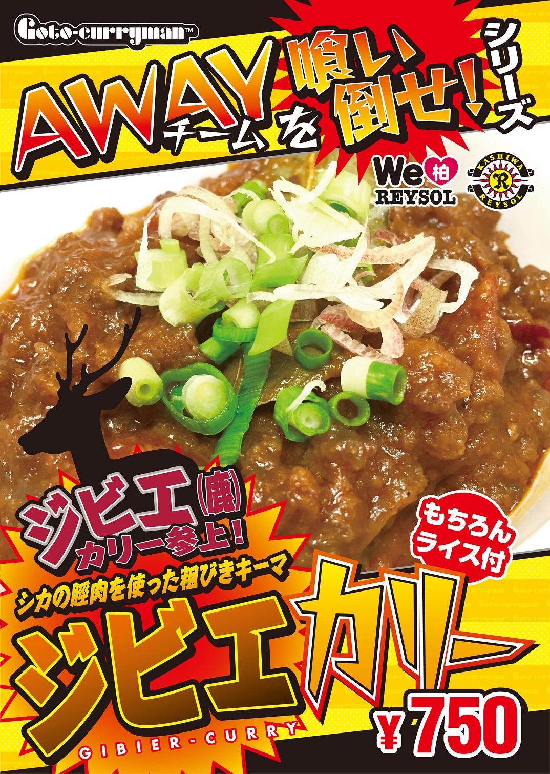 181106_curry.jpg