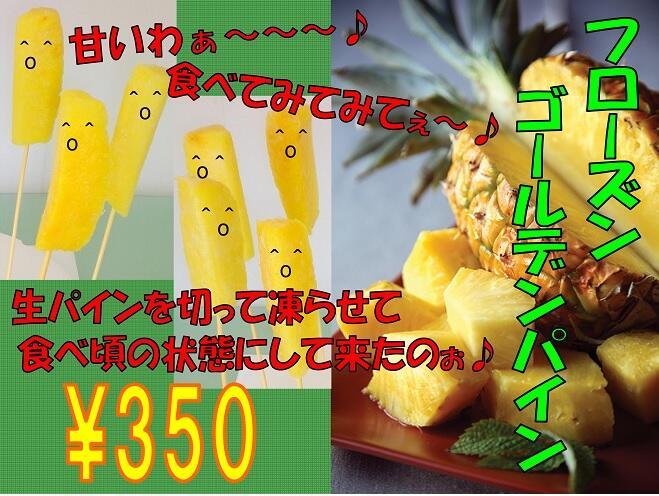 190526_toriyoshi_fgpine.jpg
