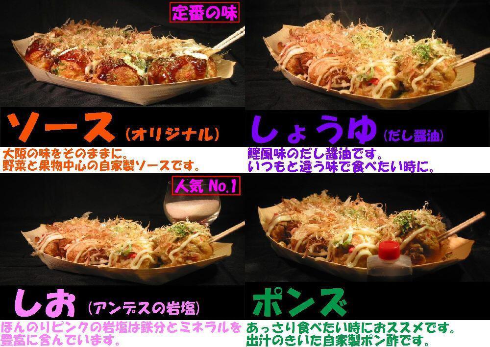 190601food-kaizoku-takoyaki4.jpg
