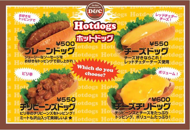 2019food_16-dc-hotdog.jpg