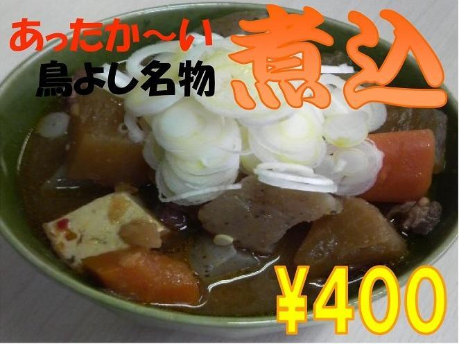 2019food_1_nikomi.jpg