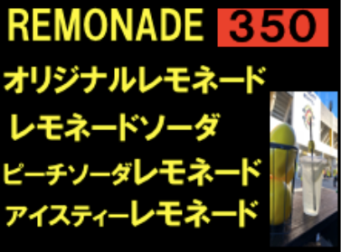 2019food_7_lemonade.png