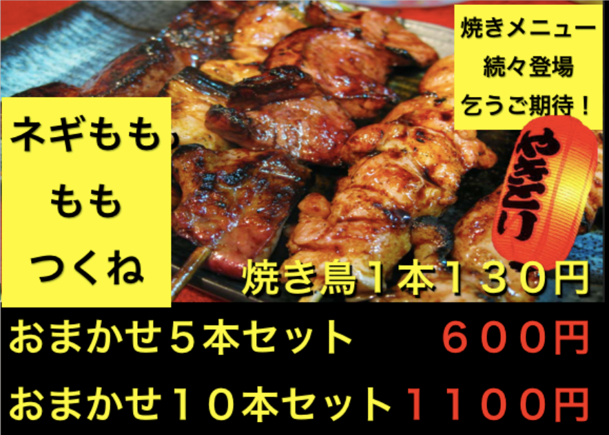 2019food_7_yakitori.png