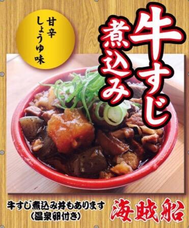 2019food_9_nikomi.JPG