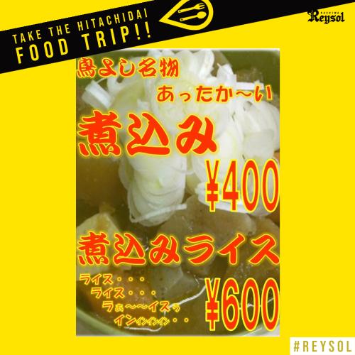 2020_food_nikomi.png