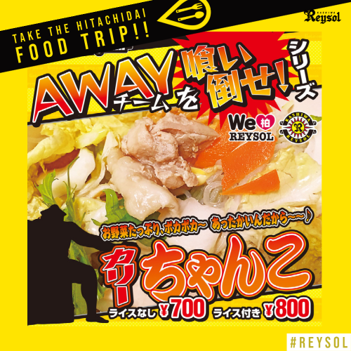 2020_food_tyankocurry.png