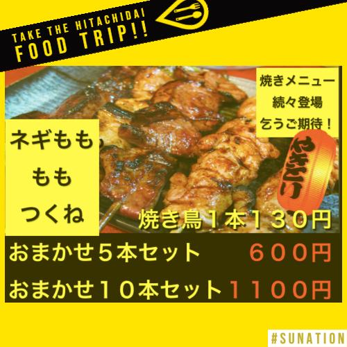 2020food_7_yakitori.png