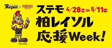TAKASHIMAYA_reysol.jpg