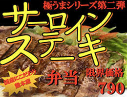 Laboステーキ弁当.jpg