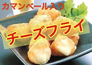 kaizoku_cheeze.jpg