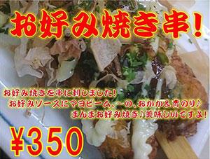 toriyoshi_okonomiyakigushi.jpg