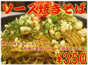toriyoshi_yakisoba.jpg