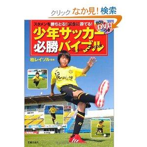 80分DVDつき 少年サッカー必勝バイブル